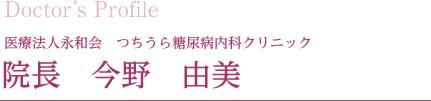 つちうら糖尿病内科クリニック 院長 金澤 阿佐子
